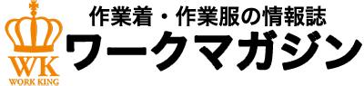 ワークマガジン | 作業着・作業服の情報誌