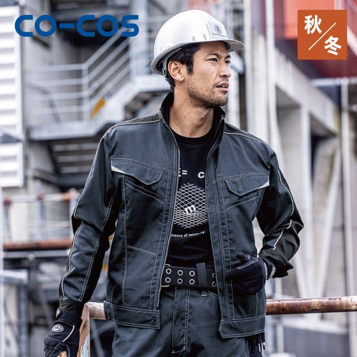 コーコス信岡 A2170 プロ向け帯電防止ブルゾンのモデル着用写真