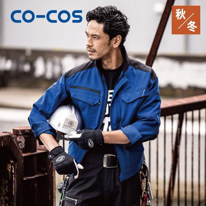 コーコス信岡 A8180 JIS適合帯電防止ブルゾンのモデル着用写真